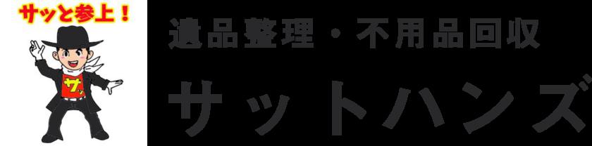 京都市・八幡市の遺品整理・不用品回収ならサットハンズ